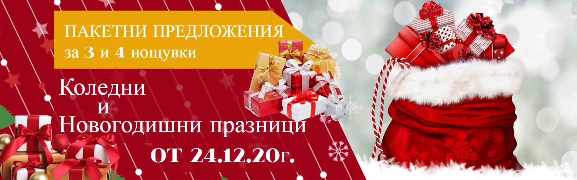holidays_interhotelsandanski